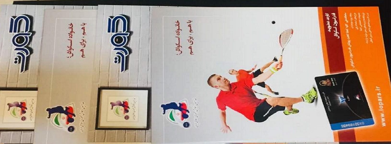 کارت عضویت فدراسیون اسکواش، با هدف ساماندهی کلیه اعضاء، وابستگان  و ذینفعان رشته های ورزشی
